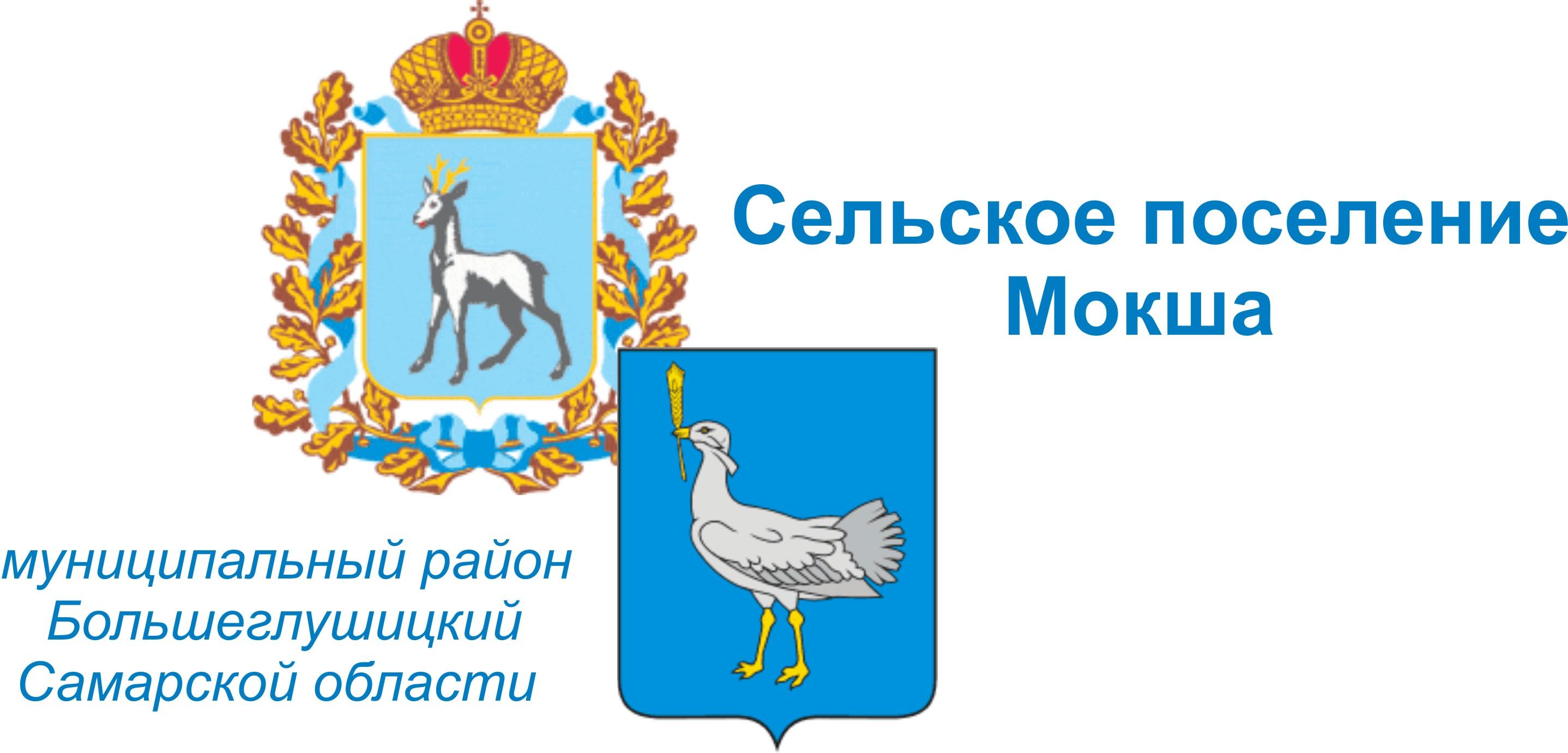 Сельское поселение Мокша муниципального района Большеглушицкий Самарской области